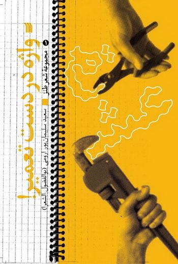 دومین مجموعه شعر طنز سعید سلیمان پور